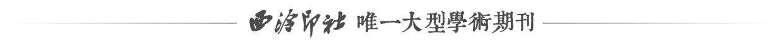 """以古陶文为例浅析""""大印学""""学术概念产生的意义 以古 陶文 大印 学术 概念 意义 西泠艺丛 唐存才 西泠印社 理事 崇真艺客"""