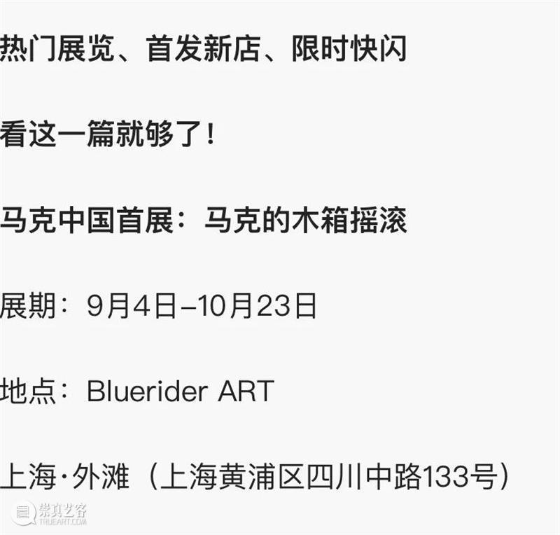 BlueriderDaily 媒体合辑3 马克的木箱摇滚  蓝騎士 Bluerider ART 媒体 木箱 摇滚 马克 上海 外滩 MARCK 指南 网易 搜狐 崇真艺客