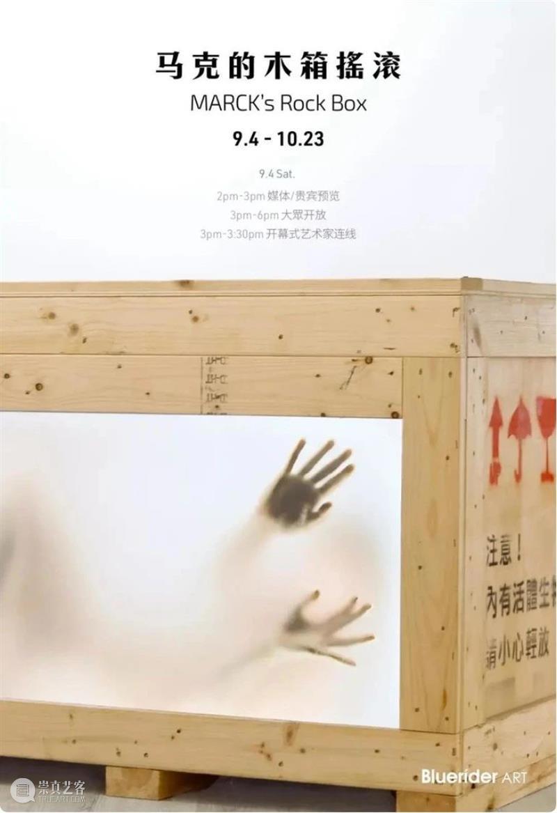 BlueriderDaily 媒体合辑4 马克的木箱摇滚 媒体 木箱 摇滚 马克 上海 外滩 MARCK Noblesse 文化力研究所 ELLE 崇真艺客