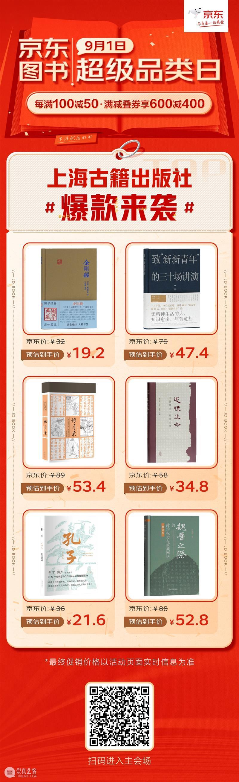 京东图书9月1日超级品类日开启,每满100减50,满减叠券享600减400 崇真艺客
