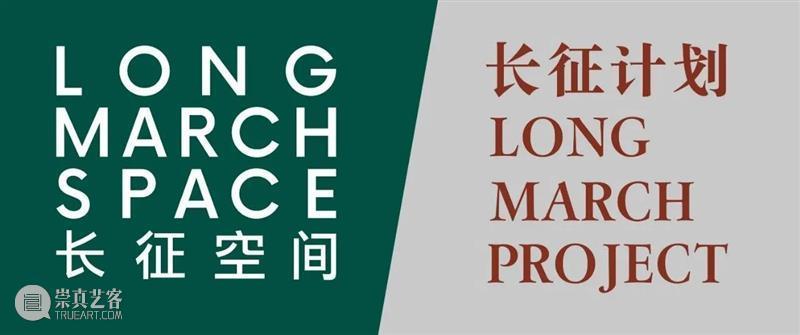 卢杰赴任中国美术学院教授 卢杰 中国美术学院 教授 长征空间 长征 计划 杭州 全职 策展 学科 崇真艺客
