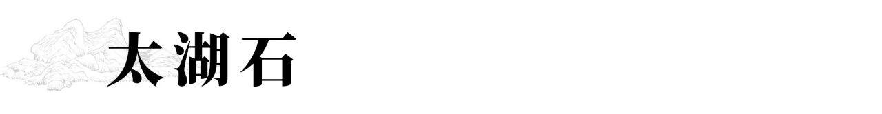 圣佳艺文志 | 芥子纳须弥:文人赏石枚举 芥子纳须弥 文人 赏石 圣佳 艺文志 以来 石本 文人雅士 帝王将相 奇石 崇真艺客