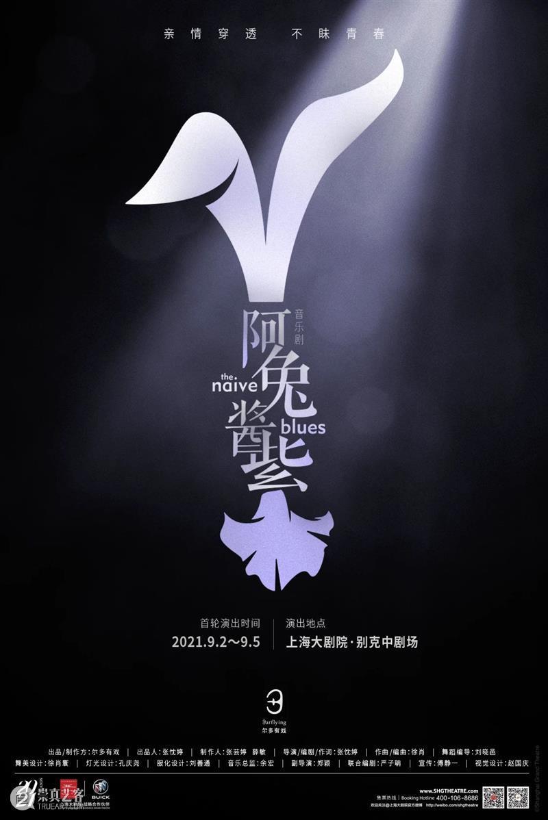 九月演出荐   2021-22演出季拉开帷幕,经典剧目与原创作品齐登台 帷幕 作品 剧目 SEPTEMBER 上海大剧院 上海歌剧院 音乐会 歌剧 乡村骑士 丑角 崇真艺客
