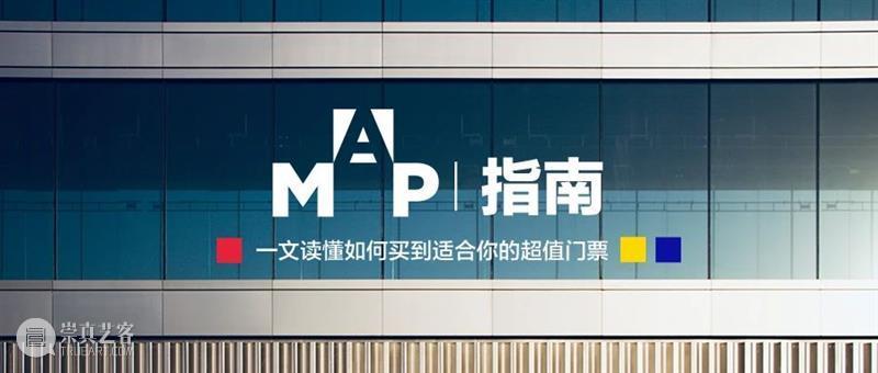 MAP通告| 9月起,每周日延长开馆时间至21点 时间 MAP 通告 浦东美术馆 以来 观众 中心 宗旨 美术馆 咖啡馆 崇真艺客