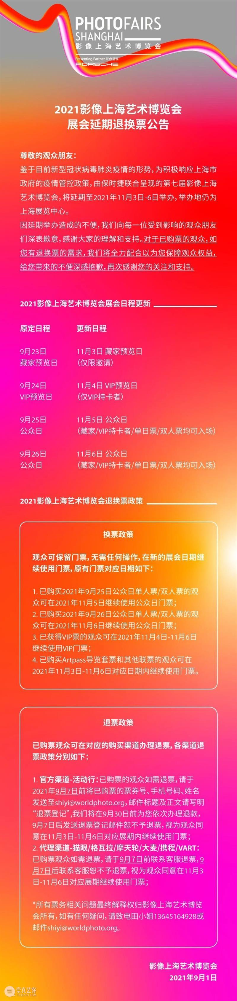 第七届影像上海艺术博览会退换票公告 崇真艺客