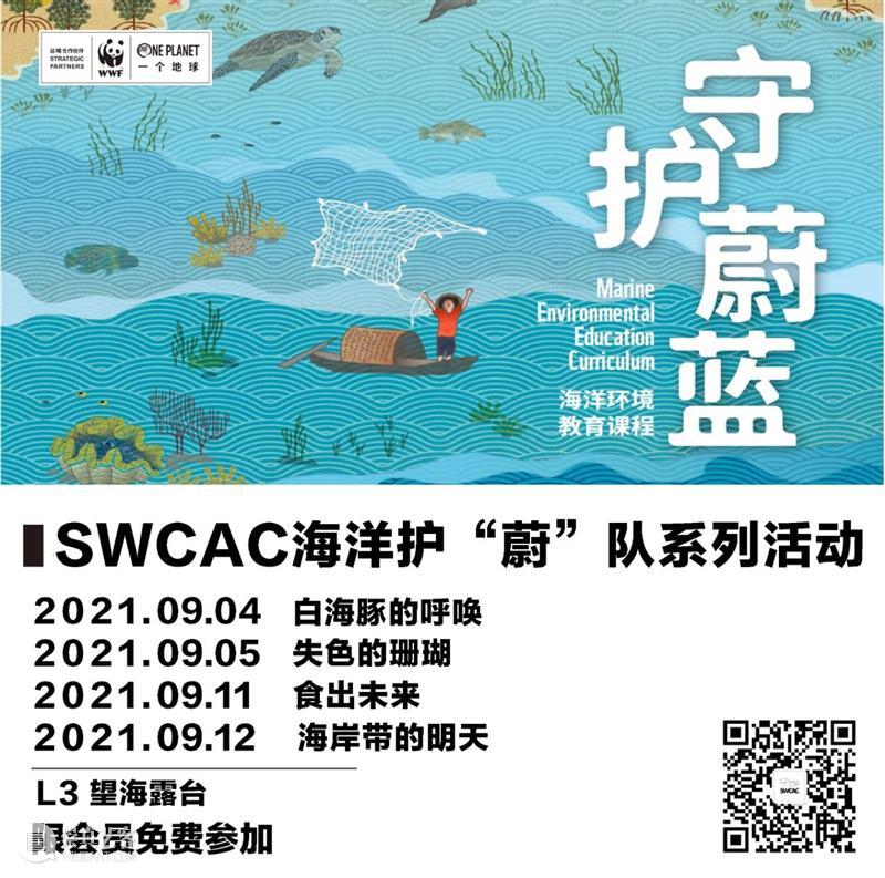 """会员专属丨守护""""蔚蓝"""",等你行动! 会员 专属 行动 海天 一线 SWCAC WWF 地球 世界 海洋生活 崇真艺客"""