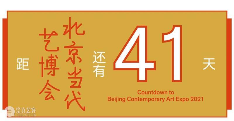 北京当代艺博会2021参展画廊|墨斋 北京 艺博会2021参展画廊|墨斋 墨斋 空间 外景 官网 草场地 使命 项目 中国 崇真艺客