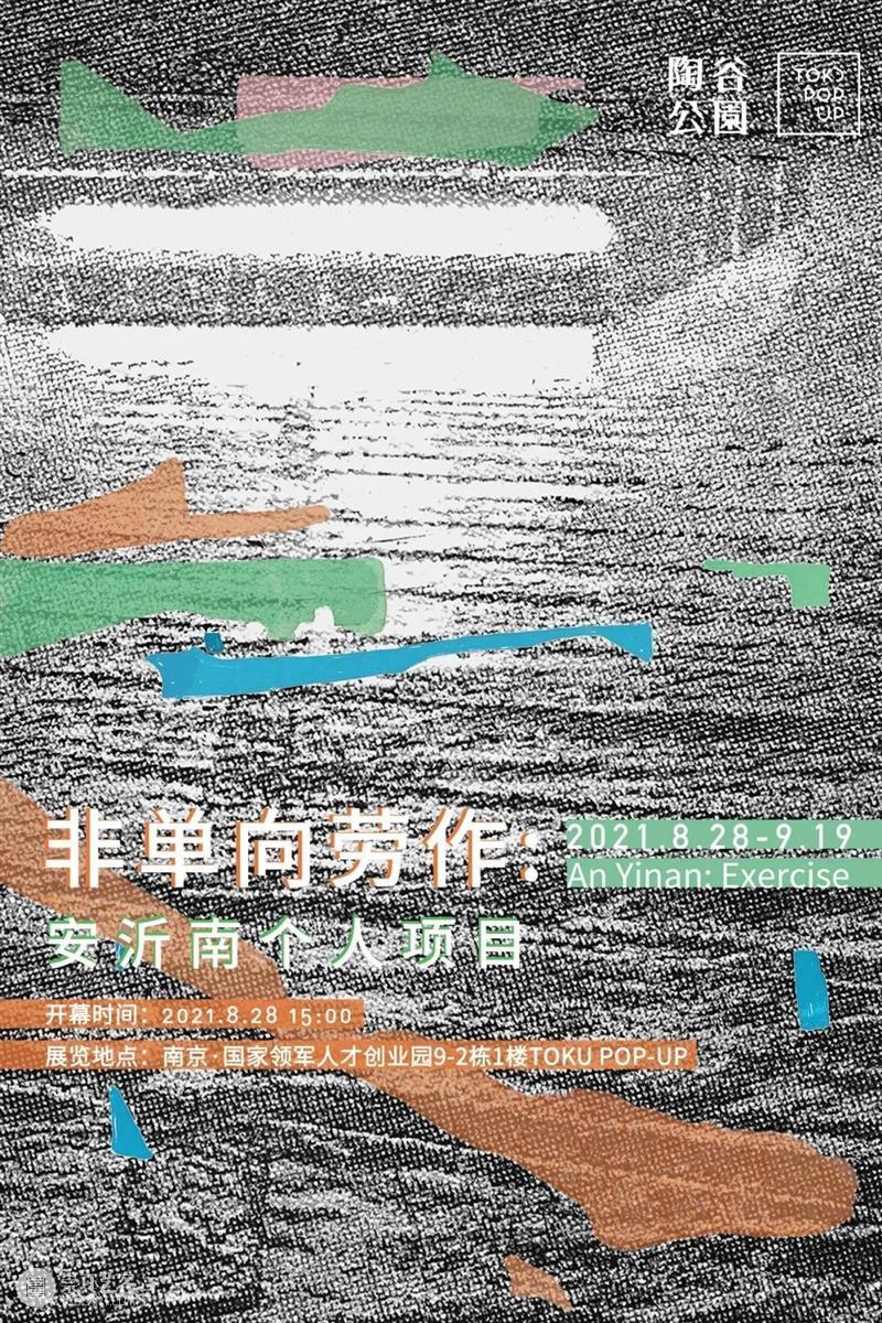 南京九月观展指南丨AMNUA艺术资讯 艺术 南京 AMNUA 指南 资讯 疫情 期间 部分 场馆 时间 崇真艺客