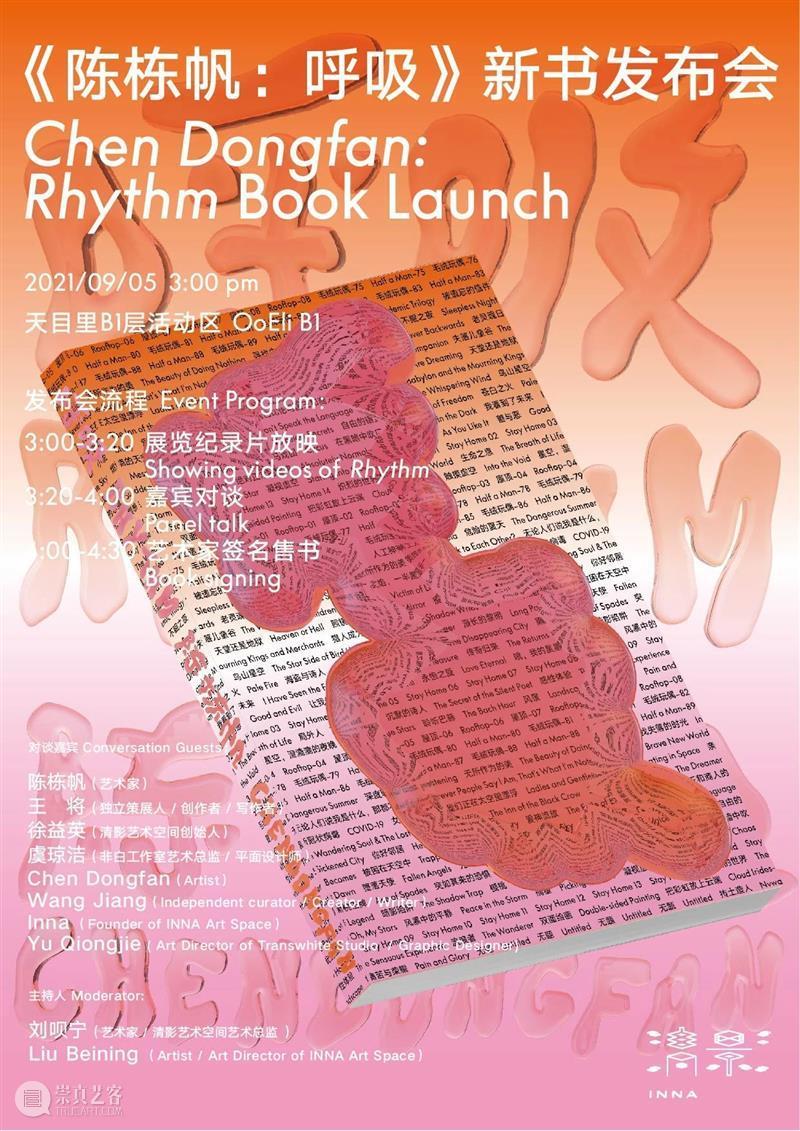 清影   新书发布会《陈栋帆:呼吸》回归天目里  Chen Dongfan: Rhythm  Book Launch 陈栋帆:呼吸 新书 发布会 天目 清影 Dongfan Rhythm Book Launch 时间 崇真艺客