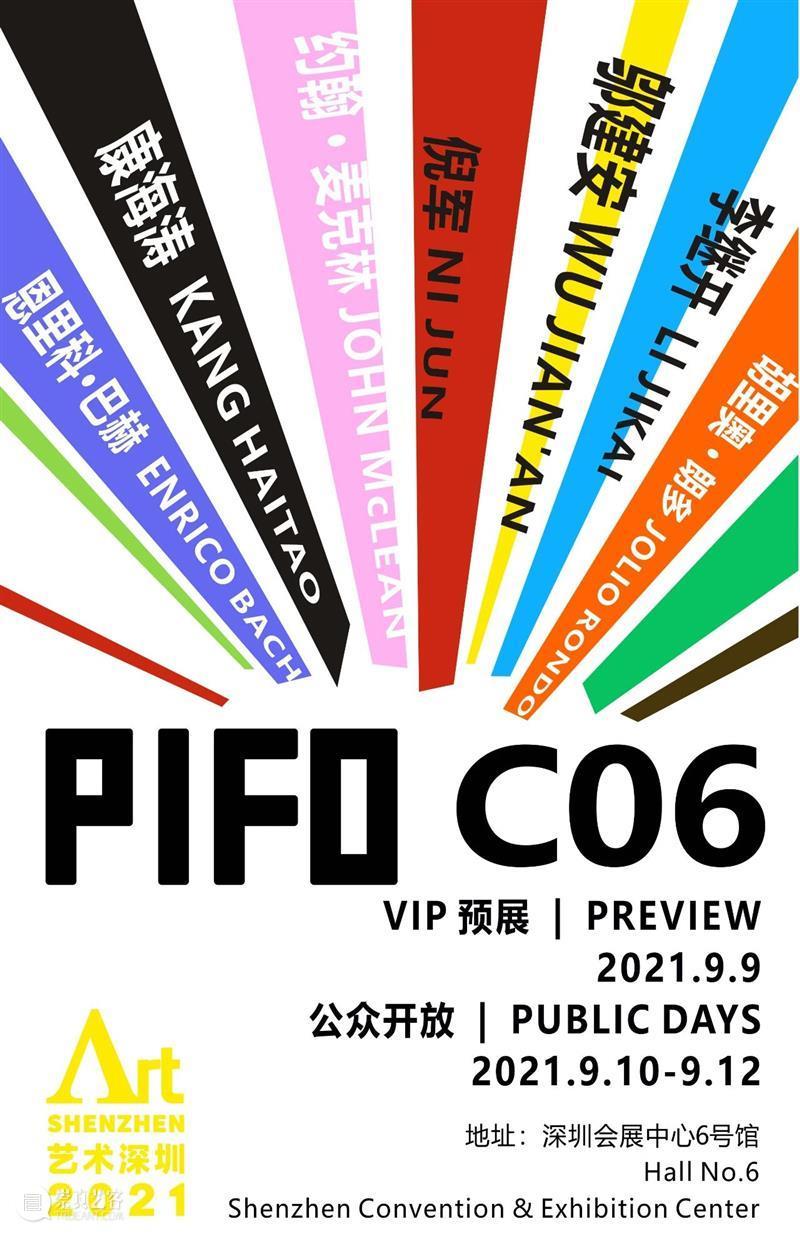 偏锋 博览会 PIFO Art Fairs | 2021艺术深圳  Art Shenzhen | 展位 Booth C06 偏锋 艺术 深圳 博览会 展位 Shenzhen Fairs Art 画廊 艺术家 崇真艺客