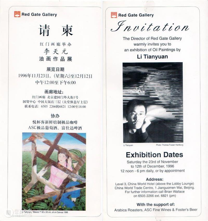 30周年   常忆红门画廊, 共拓艺术之路 红门画廊 艺术 之路 二维码 陈可 红路 作品展 请柬 海报 作品 崇真艺客