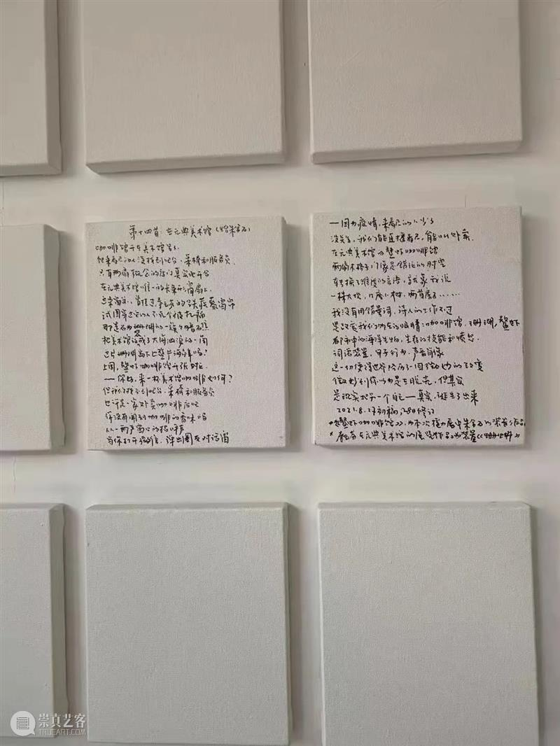 「元典美术馆-北京」一场关于量词的诗歌实验(五) 量词 诗歌 实验 元典美术馆 北京 诗人 周瓒 作品 十五 展厅 崇真艺客