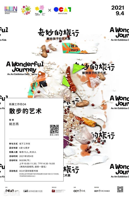 """2021 Bàng!儿童艺术节 """"奇妙的旅行""""再次开启""""奇妙夜"""" 儿童 Bàng 艺术节 新学期 小朋友 假期 课堂 节奏 空闲的日子 艺术 崇真艺客"""