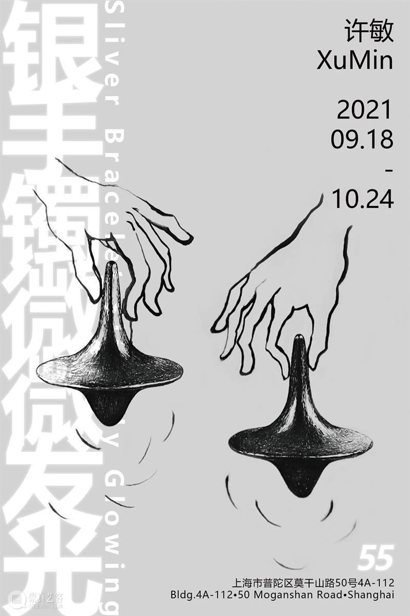 许敏:银手镯微微发光 | XU MIN:Silver Bracelet Slightly Glowing 手镯 许敏 MIN 个展 展期 画廊 作品 节奏 绘画 流水 崇真艺客
