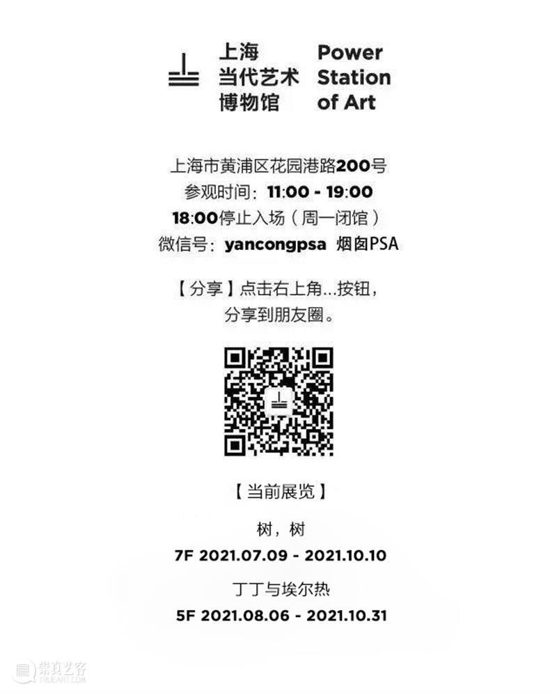 """开学啦!PSA""""青策计划2021""""开始招募 PSA 青策 计划 上海当代艺术博物馆 年度 项目 青年 策展人 全球 华裔 崇真艺客"""