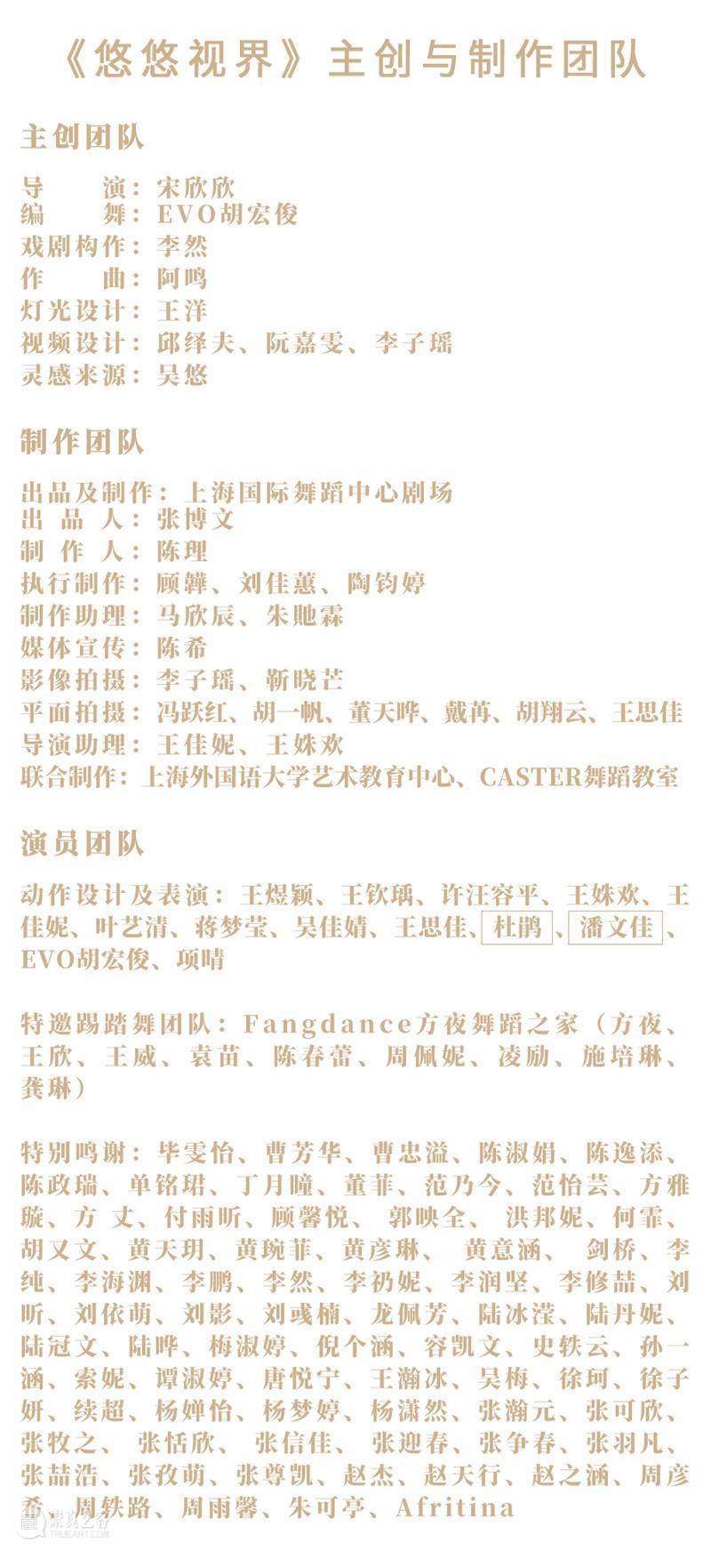 舞蹈剧场《悠悠视界》在北京:2021第三届星空艺术节线下公益放映报名中 星空 艺术节 剧场 悠悠视界 舞蹈 公益 北京 包容性 作品 单元 崇真艺客