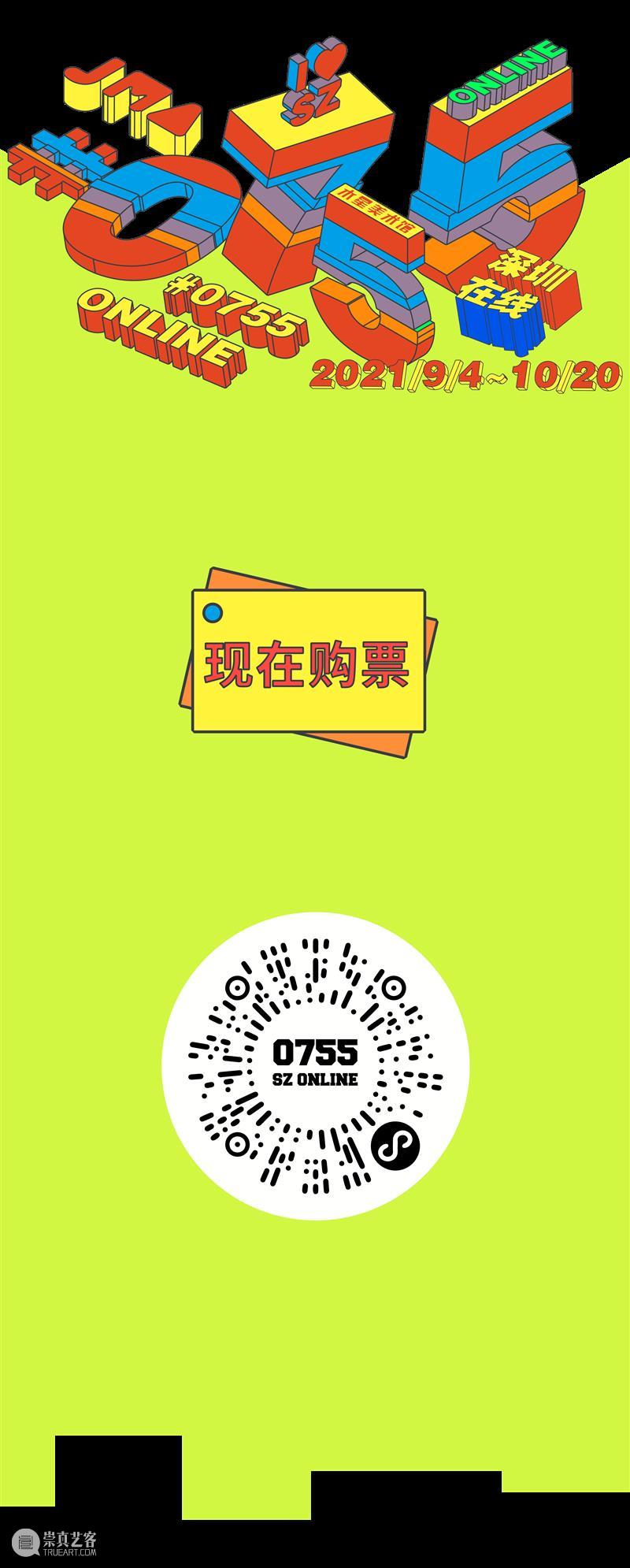 """新展预告 """"0755 ONLINE"""" ONLINE 新展预告  木星美术馆 中国 深圳 电话 区号 世界 距离 艺术家 崇真艺客"""