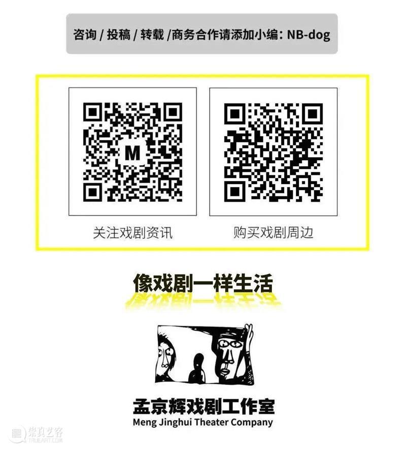 招聘   来蜂巢剧场和我们一起作伴 蜂巢剧场 剧场 场务 坐标 北京 年龄 大专 以上 学历 戏剧 崇真艺客