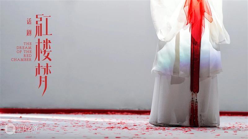 极盛、繁华、富贵、涌动,话剧《红楼梦》今晚大幕开启 话剧 红楼梦 名著 春秋 宿命 全本 红楼 百态 上部 下部 崇真艺客