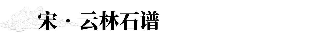 圣佳艺文志 | 历代石谱题解 历代 石谱 圣佳 艺文志 安德烈 说文 籍录 事物 类别 系统 崇真艺客