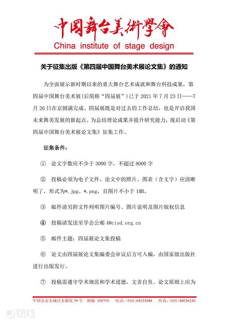 关于征集出版《第四届中国舞台美术展论文集》的通知 中国 舞台美术展论文集 通知 上方 中国舞台美术学会 右上 星标 时期 以来 舞台 崇真艺客
