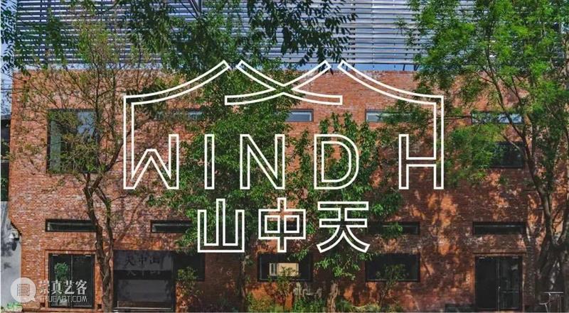 Wind H 论坛回顾|继续实验,装置作为方法 崇真艺客