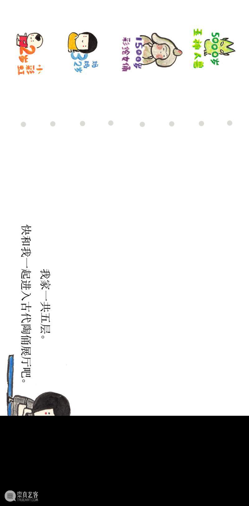 AM 剧场   观展礼仪小故事 第二集 剧场 礼仪 故事 手机 陶俑 姐姐 周小 肉铺 真身 彩绘 崇真艺客