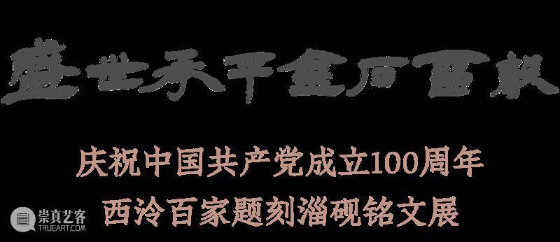 """""""盛世承平·金石留声""""庆祝中国共产党成立100周年西泠百家题刻淄砚铭文展作品欣赏(六十七) 作品 盛世承 金石 中国共产党 淄砚铭文展 六十七 西泠印社 山东印社 中共 淄博市委宣传部 崇真艺客"""