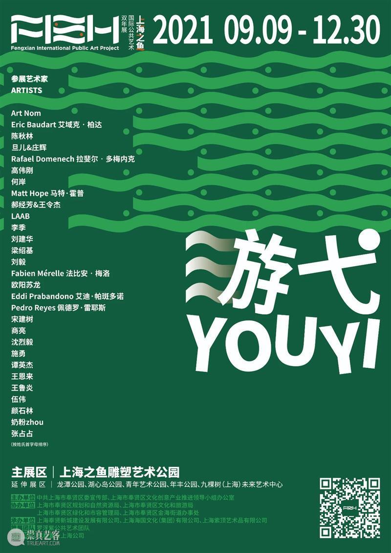 外展   颜石林作品参展「上海之鱼国际公共艺术双年展」 作品 上海之鱼 国际 艺术 双年展 颜石林 艺术家 信息 空间 微信 崇真艺客