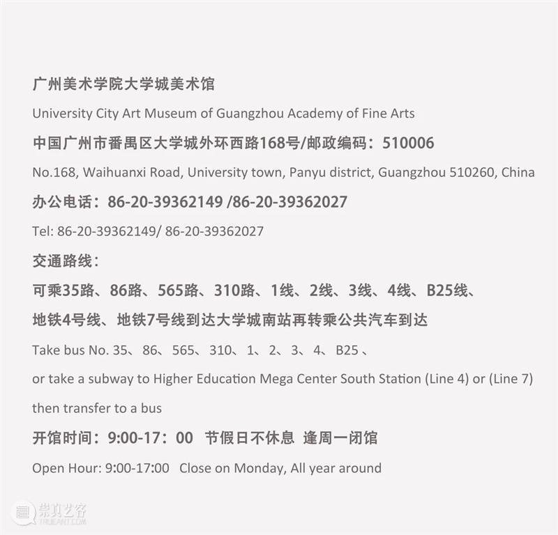 展览预告 | 凝视中国——外国人眼中的中国(1840年代至今) 中国 外国人 眼中 主办单位 广州美术学院美术馆 书房 展期 地点 广州美术学院大学城美术馆 总监 崇真艺客