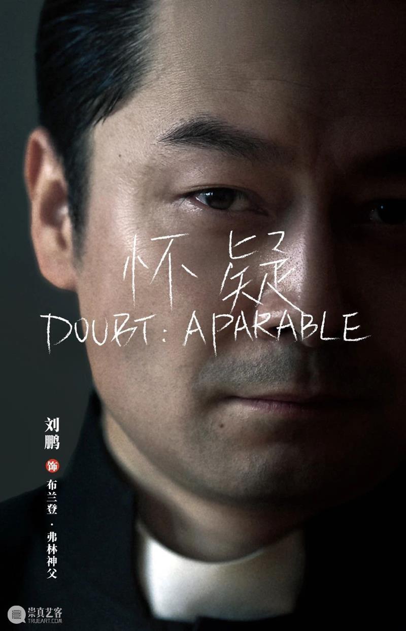 一场演员与观众双向奔赴的亲密接触 观众 演员 中文版 怀疑 上海话剧艺术中心 剧场 以来 三轮 近距离 对白 崇真艺客