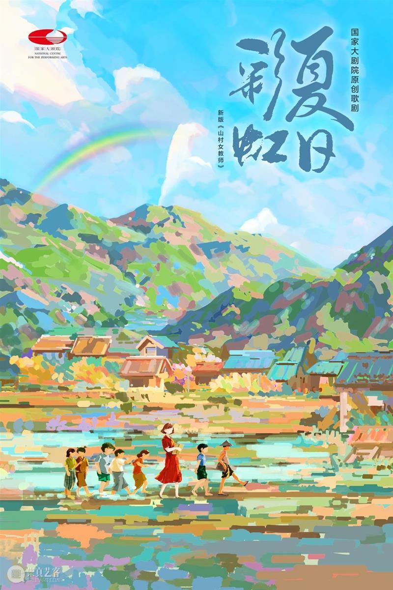 《夏日彩虹》,给你不一样的呈现 夏日彩虹 名字 谱子 歌剧 初恋 音乐世界 情人 编剧 刘恒 大剧院 崇真艺客