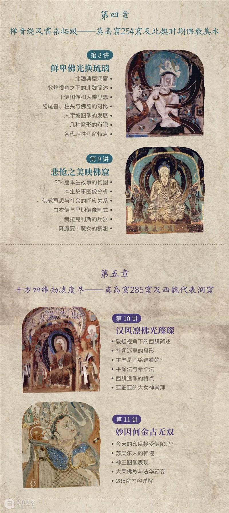 王般般:石窟艺术详解 艺术 石窟 南山 沙龙 老师 敦煌石窟 佛教 课程 内容 图像 崇真艺客