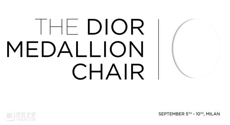 展讯 | The DIOR Medallion Chair Exhibition 展讯 米兰国际家具展 Dior 全球 艺术家 设计师 法国 时装 品牌 以来 崇真艺客
