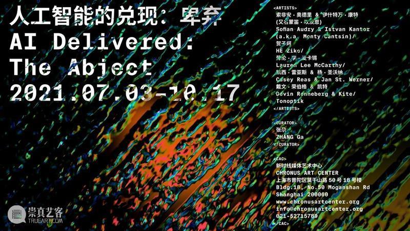 余波-前奏:DO IT YOURSELF 前奏 余波 旧金山现代艺术博物馆 SFMOMA 新加坡国家美术馆 NGS 媒体 艺术 中心 CAC 崇真艺客