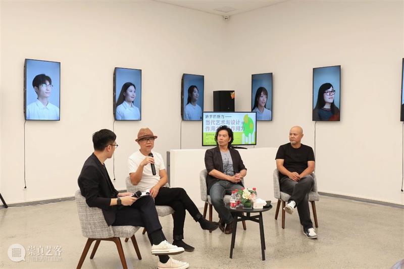沙龙回顾 | 跨界思维为艺术与设计融合带来的新思路 艺术 沙龙 新思路 思维 之间 界限 艺术家 设计师 角色 目的 崇真艺客