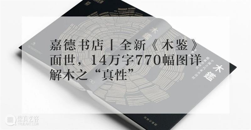 赠票啦   嘉德书店&泰康空间为你艺术加餐 艺术 嘉德书店 泰康空间 赠票 北京 近期 生命 礼赞 理念 泰康保险集团 崇真艺客