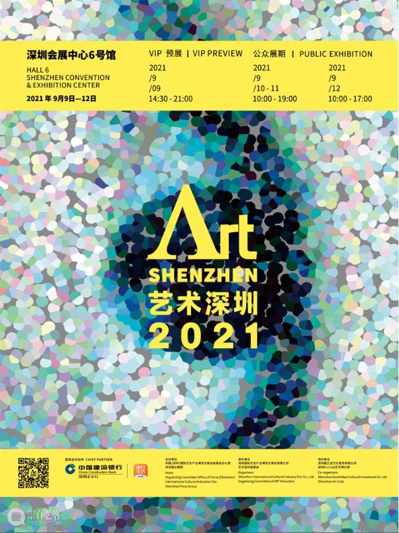 博览会 问象艺术空间将参加2021艺术深圳博览会 展位 : C07 艺术 空间 深圳 展位 博览会 ART SHENZHEN 艺术家 作品 Booth 崇真艺客
