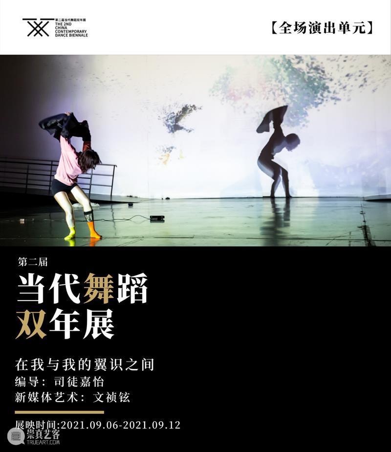 双年展特辑|9.6-9.12限期展映作品《我们谈论的是关于未来》《在我与我的翼识之间》介绍  国舞剧场 作品 未来 双年展 翼识 之间 特辑 观映 全场 板块 神曲 崇真艺客