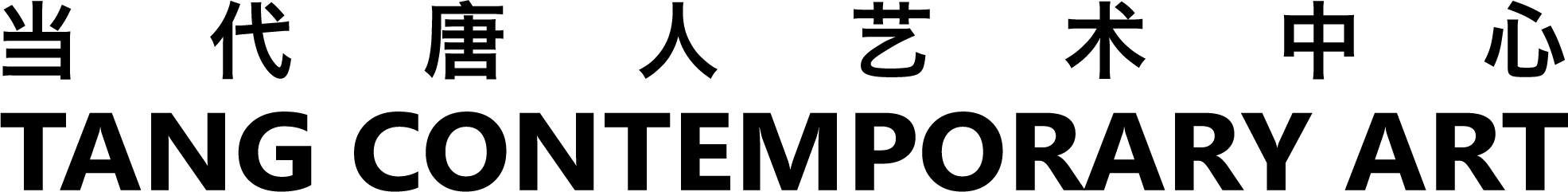 """李青大型个展""""灯塔与摇篮""""将于北京唐人双空间展出 李青 灯塔 摇篮 北京 空间 个展 唐人 Qing Lighthouse Cradle 崇真艺客"""