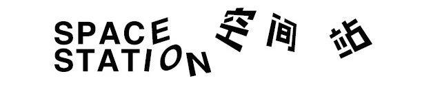 """【第八日】DIGIX TALK演讲:以""""第八日""""作为线索 TALK 线索 华为 Talk 艺术家 科学家实验室 计划 空间站 创始人 付晓东 崇真艺客"""