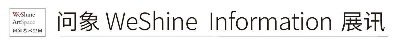 问象展讯 潘越个展:沉睡的水 潘越 个展 展讯 展期 Opening 地点 Location 艺术 空间 展馆 崇真艺客