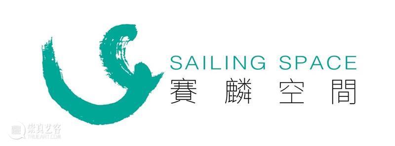 赛麟展讯 | 重峦  Sailing Space 崇真艺客