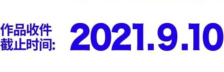 """2021 第九届""""明天雕塑奖""""作品持续征集中 雕塑 作品 四川美术学院 文化 项目 评委 方式 领域 问题 意识 崇真艺客"""