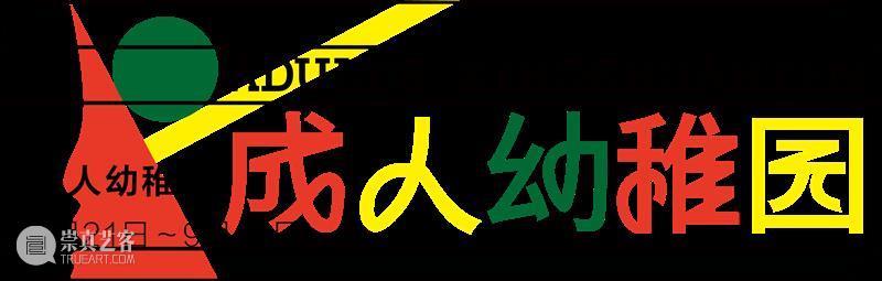 成人幼稚园—SHEK篇 成人幼稚园—SHEK 以来 写手 目的 tag 代号 字体 符号 TAKI DOES 崇真艺客
