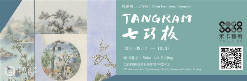 索卡北京|艺术家推荐|一条线上展|曾健勇 线上 艺术家 曾健勇 北京 索卡 展| 上方 图片 展厅 于广东 崇真艺客