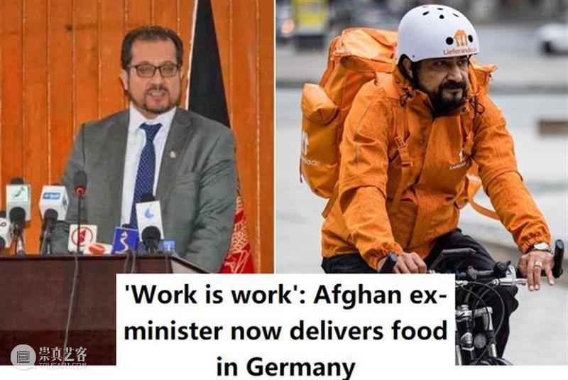 那个在德国送外卖的阿富汗前部长 阿富汗 德国 部长 外卖 本文 牛皮 niu pimingming 上帝 下场 崇真艺客