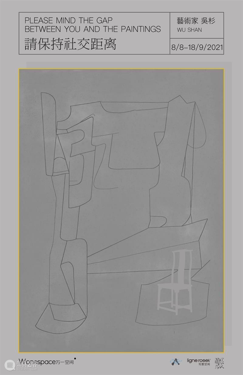 万一展览丨「请保持社交距离」 社交 距离 paintings展期Duration 门票 ticket 闲暇 时间 美术馆 画廊 墙上 崇真艺客