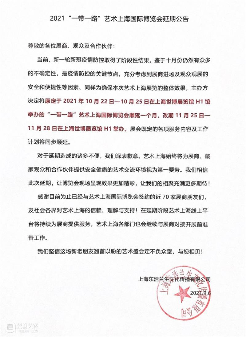 """2021""""一带一路""""艺术上海国际博览会延期公告 一带一路 艺术 上海国际博览 公告 展商 观众 伙伴 当前 新冠 疫情 崇真艺客"""