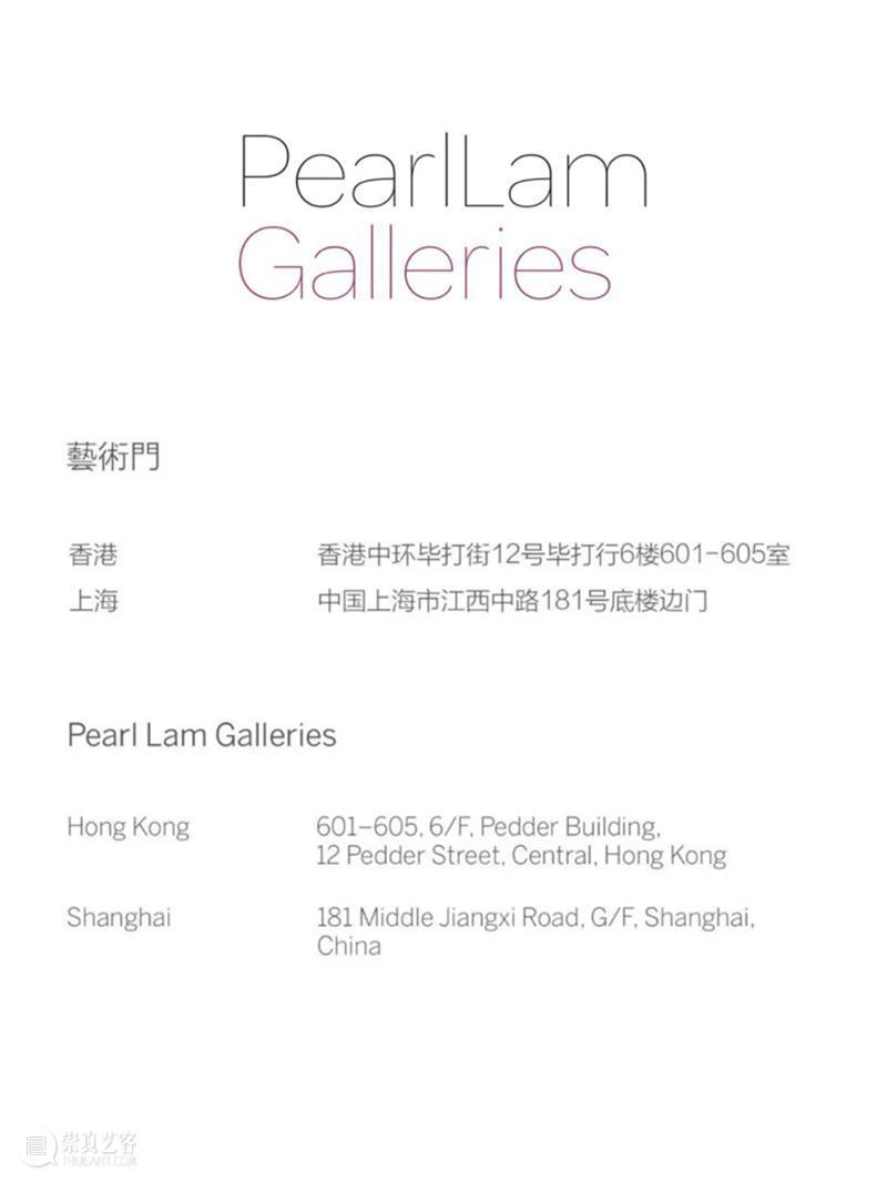 Pearl Lam Galleries SH   We are hiring 崇真艺客